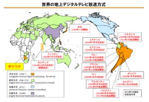 世界の地上デジタル放送方式